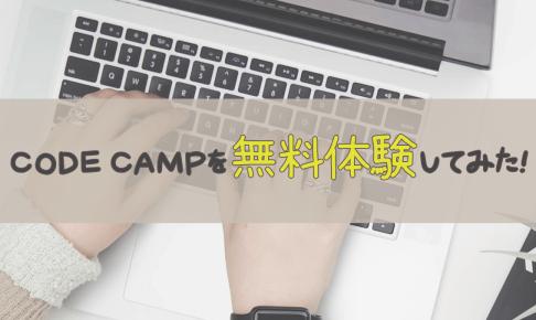 コードキャンプ