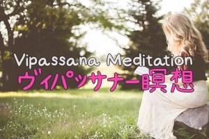 【体験】ヴィパッサナー瞑想。効果はあった?私は悟りを開けませんでした。