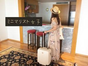 ミニマリスト女性の海外旅行の持ち物。荷物はどうやったら減らせるの?
