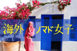 海外ノマド女子のリアル!ノマドワーカーのメリット・デメリットを公開します。