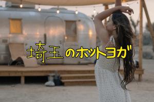 【埼玉】安いホットヨガスタジオはどこ?9つを比較してみた!