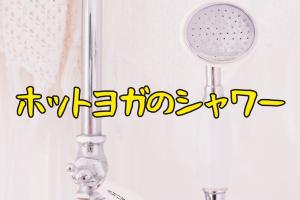 ホットヨガの後にシャワーは浴びた方がいい?インストラクターが回答します!
