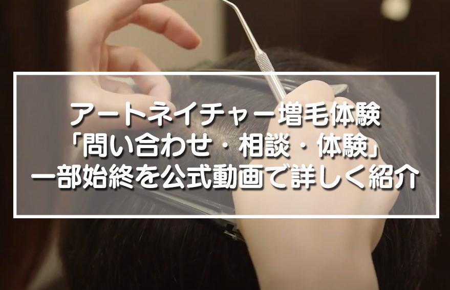 アートネイチャー増毛体験「問い合わせ・相談・体験」一部始終を公式動画で詳しく紹介