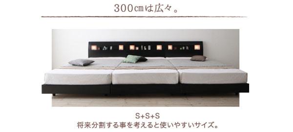 ALUTERIA-Sサイズを3連結 ファミリーベッド
