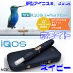新型アイコス(iQOS)の特徴は?評判と変更点からメリットが分かる