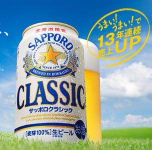 サッポロ クラシック ビール