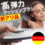 ヘアブラシはプチプラのドイツ製がおすすめ、訳ありブラシで髪質改善