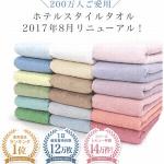 バスタオル ふわふわホテル仕様のおすすめは、人気のこのタオル