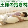 王様の抱き枕の口コミ 快眠でストレスやいびき解消、その使い方は?