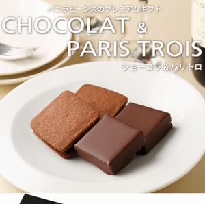 バレンタイン チョコレート 口コミ