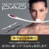PAO パオフェイシャルフィットネスの顔痩せ効果を口コミから検証