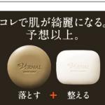 ヴァーナル アンクソープの口コミ。洗顔セットがお試し980円でお得!