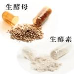 生酵母 生酵素 生麹サプリ ダイエット効果の口コミ。お得に買うには?