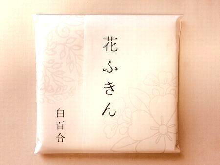中川政七商店のふきん