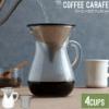 キントー(KINTO)コーヒーカラフェセットの口コミ。ヒルナンデスでも紹介された!