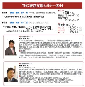 TKC経営支援セミナー2014