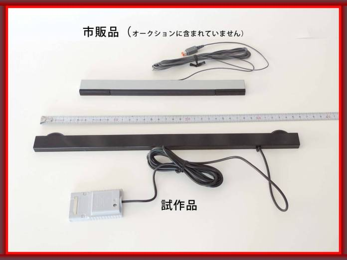 wii-gamecube-sensor-bar
