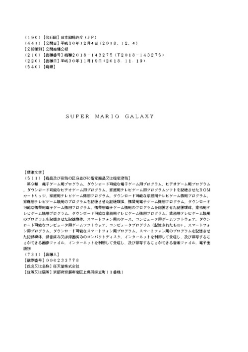 Super-Mario-Galaxy-Trademark