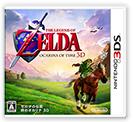 Nintendo FY3/2016 The Legend of Zelda Ocarina of Time 3D