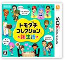 Nintendo FY3/2016 Tomodachi Life