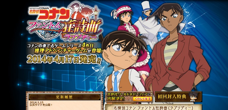 Detective Conan Phantom Rhapsody Announced For 3DS