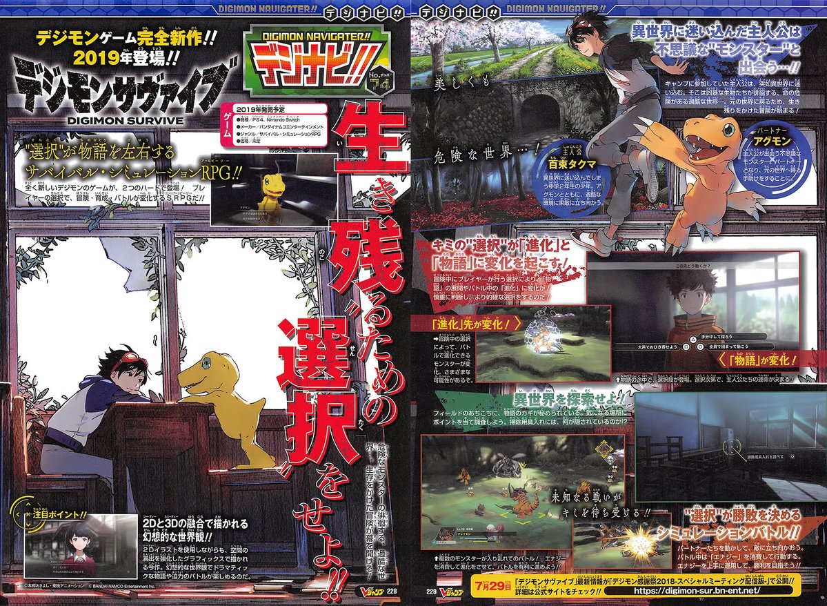 First Digimon Survive Scan Nintendo Everything
