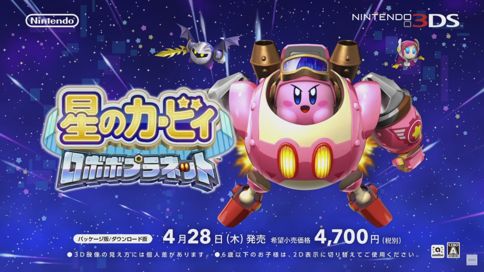 Japanese Kirby Planet Robobot Commercial 2 Nintendo