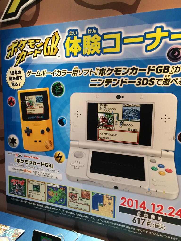 Japan gets Pokemon Trading Card Game on the 3DS Virtual Console next     Posted on December 20  2014 by Brian  NE Brian  in 3DS eShop  News