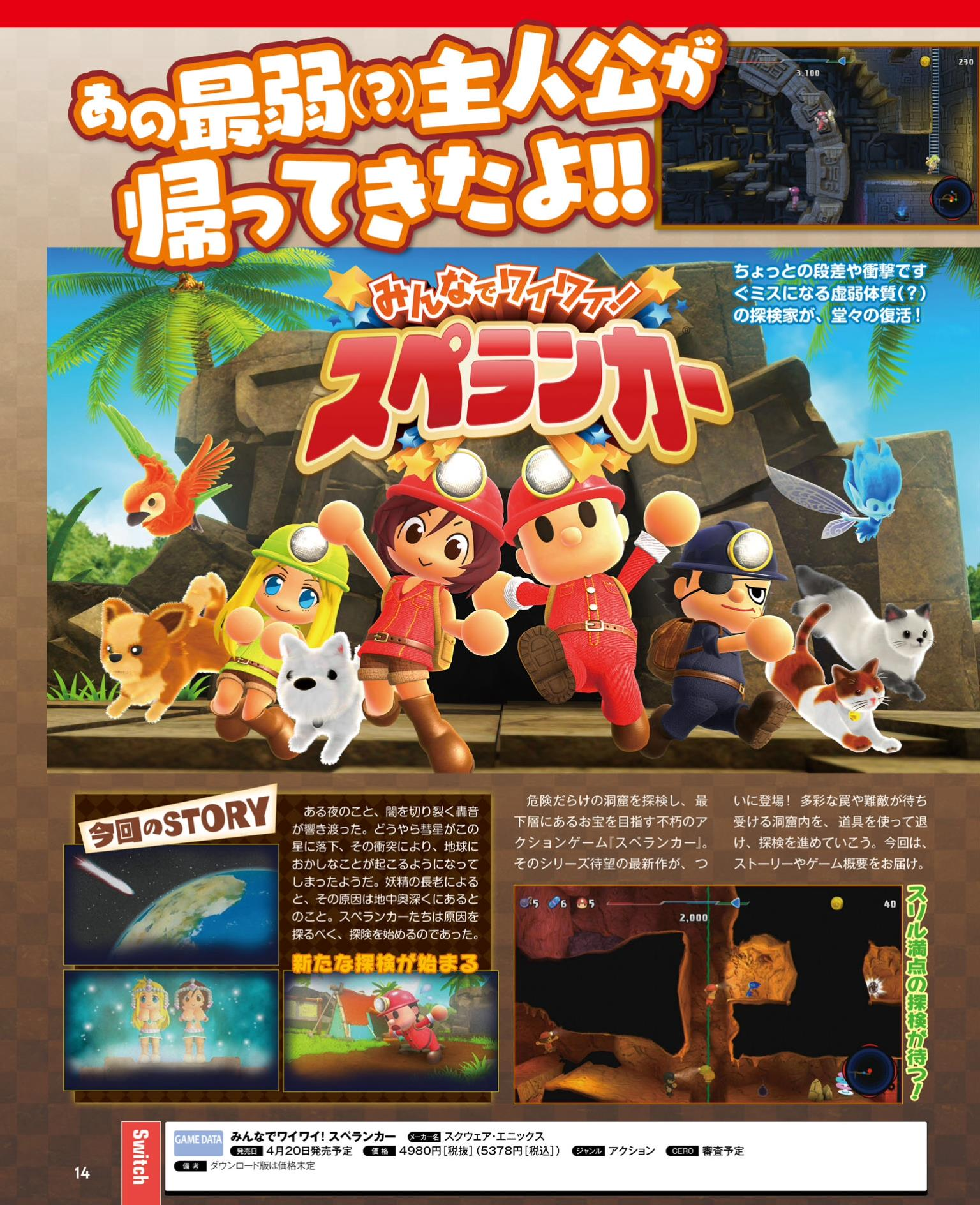 Scans Roundup Switch Games Attack On Titan Dragon Quest Monsters BoxBoy Nintendo Everything