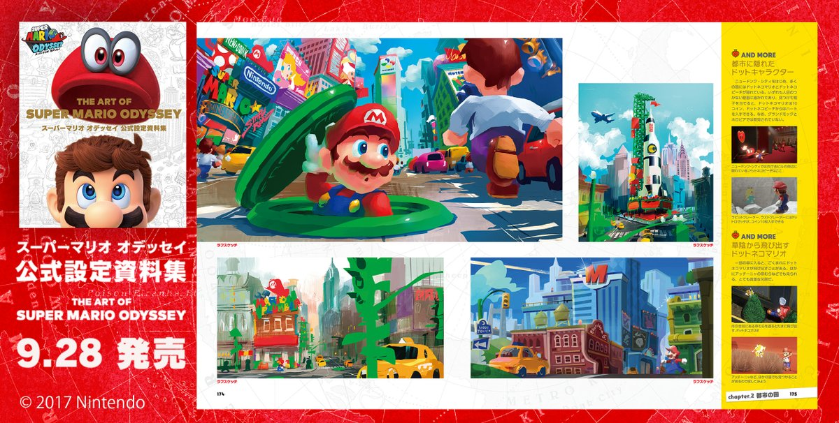 A Look Inside The Art Of Super Mario Odyssey Nintendo