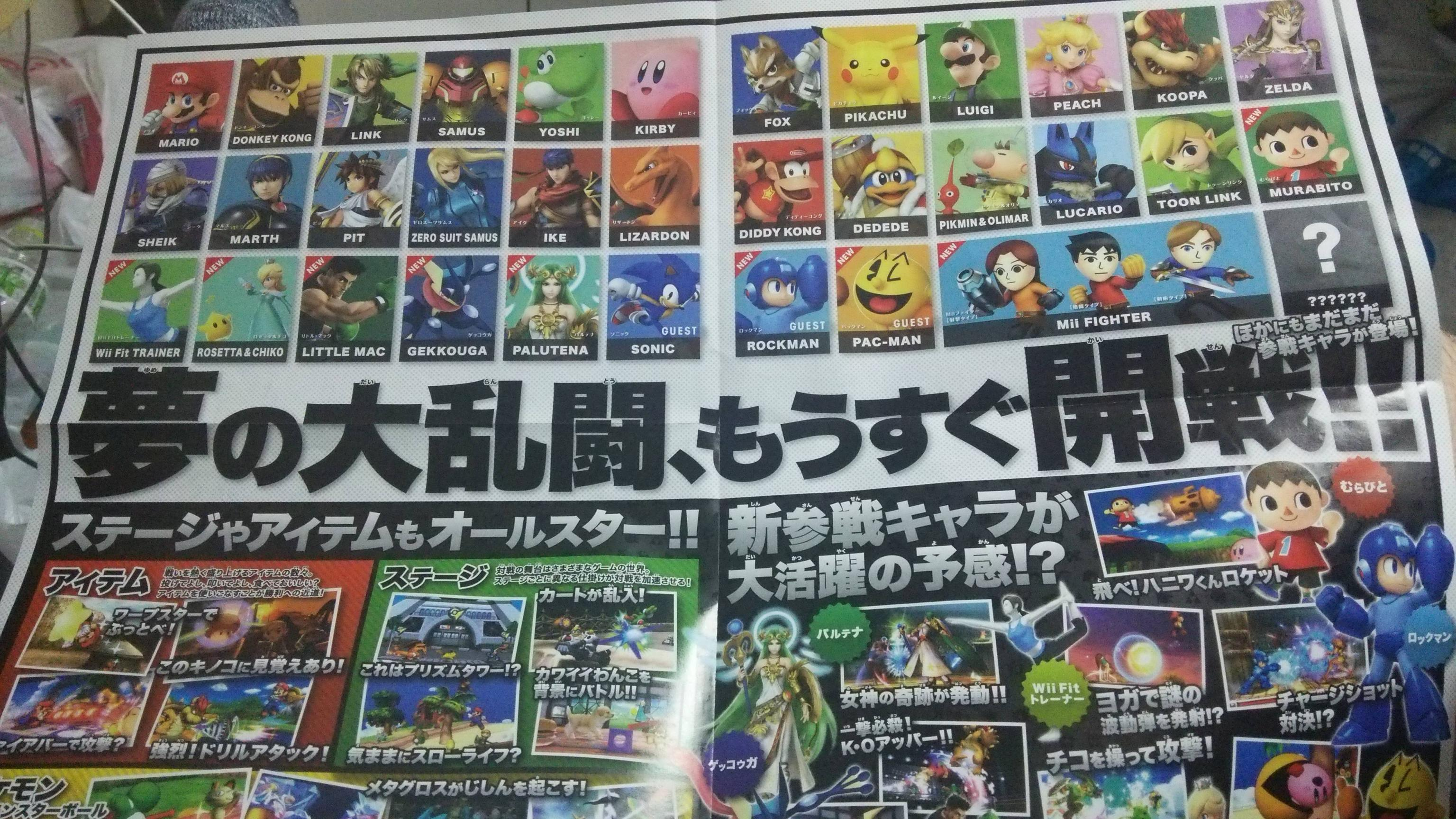 Nintendo Teasing Secret Smash Bros For Wii U3DS