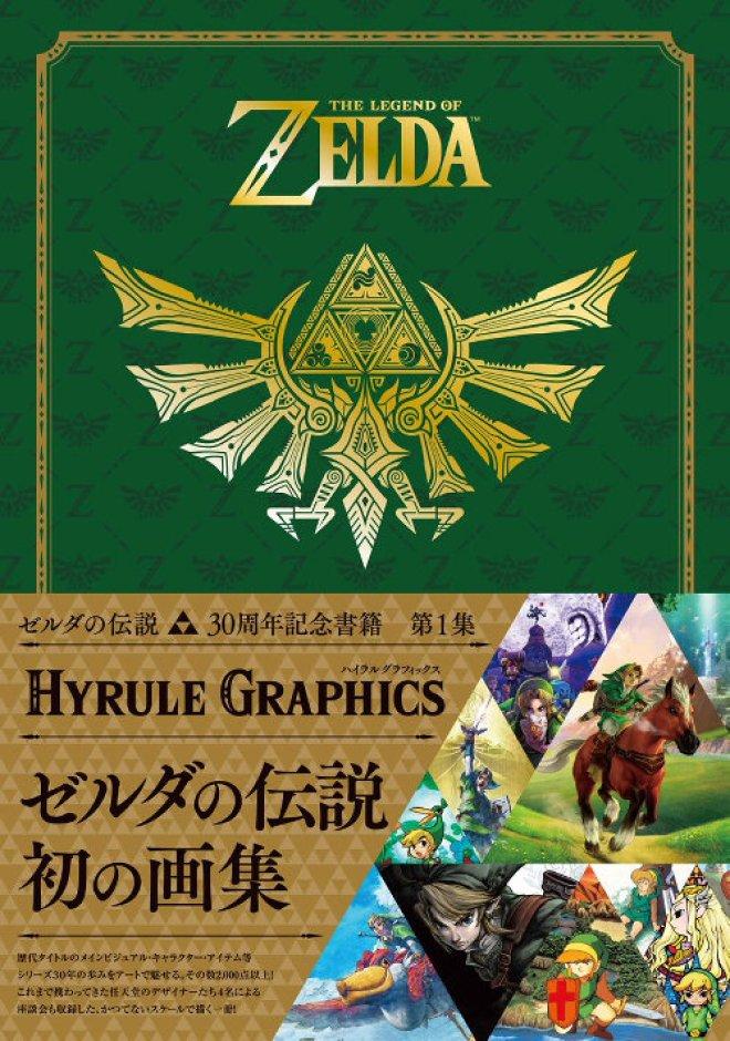 zelda-hyrule-graphics