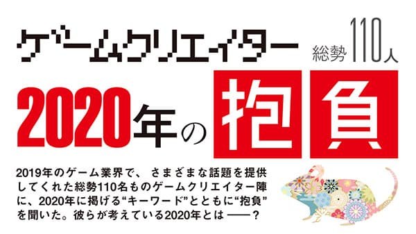 2020 Interviews Fami 4Gamer