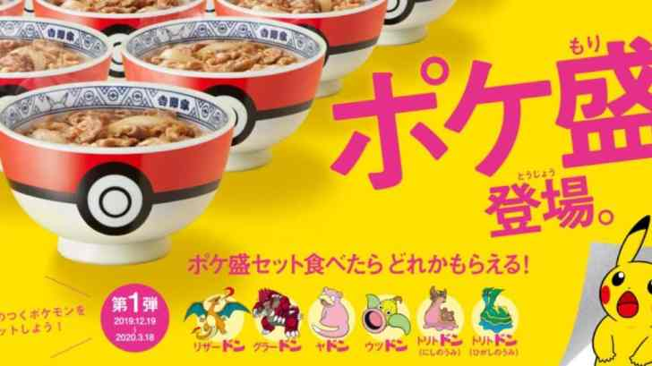 yoshinoya pokemon japan dec112019 1 1038x576 1