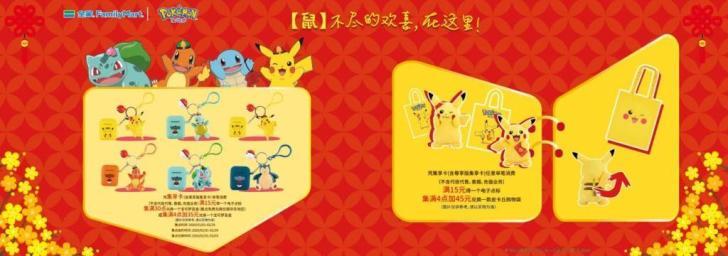 Family Mart China Reveals Lunar New Year Pokemon Merchandise 2