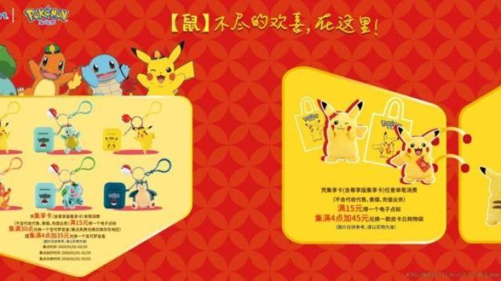 Family Mart China Reveals Lunar New Year Pokemon Merchandise 1
