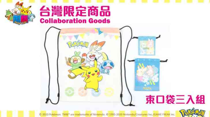 Taiwan's Pokemon Sword And Shield Shop & Cafe Announces Exclusive Drawstring Bags 1