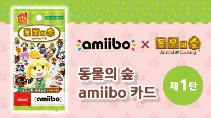 For The First Time Animal Crossing Amiibo Cards To Be Localized In Korean 33