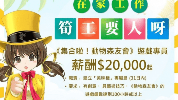 Hong Kong Company Will Pay You 2500 Dollars A Month To Create An Animal Crossing Island 18
