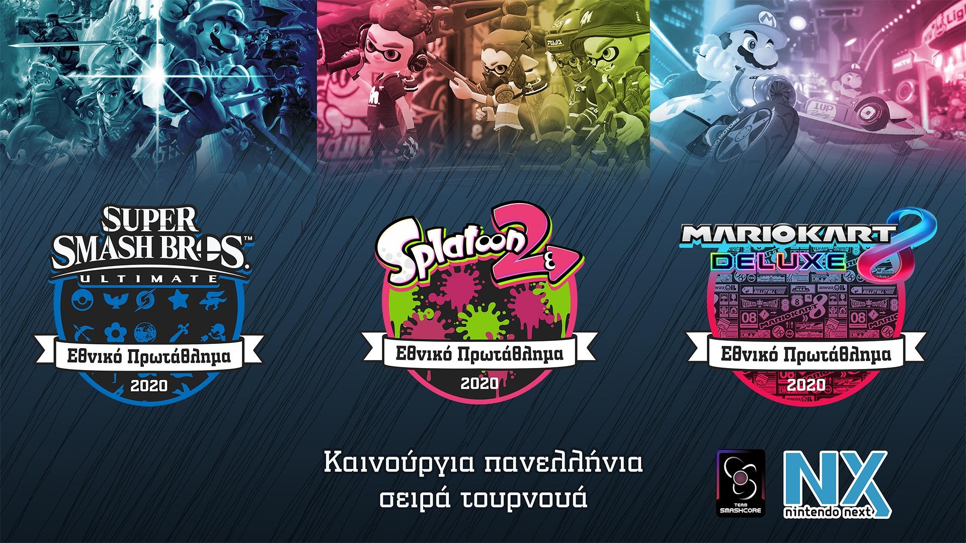 Greek Smash League Teaser