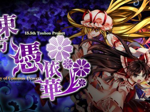 Touhou Hyouibana-Cover