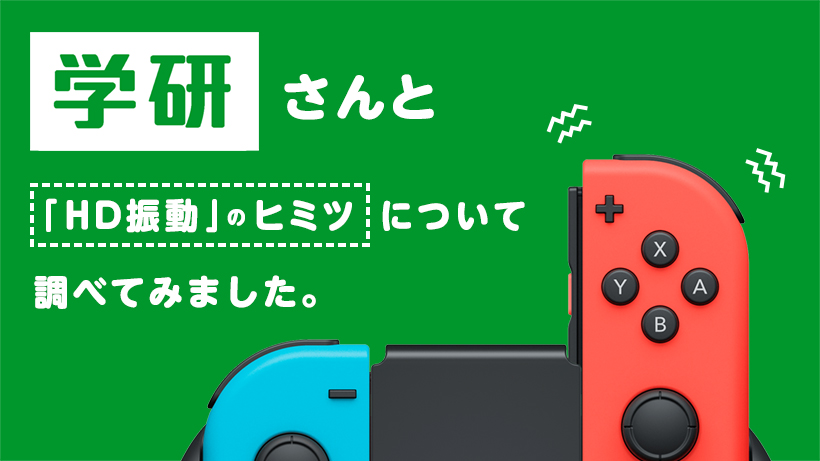 Nintendo Reveals The Secret Behind The Joy-Con's HD Rumble