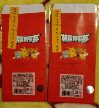 pokemon-asia-red-packets-photo-2