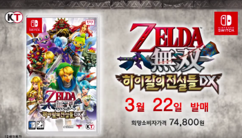Hyrule Warriors Definitive Edition Exceeds Sales Expectations In The West Nintendosoup