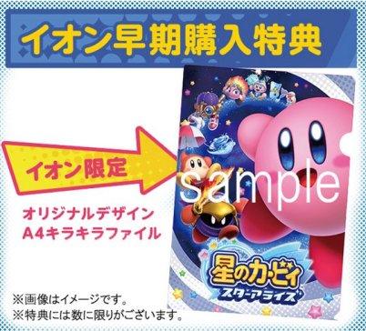 kirby-star-allies-preorder-bonuses-jp-3