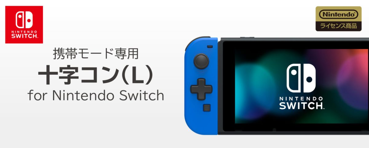 HORI Is Making A Left Joy-Con With D-Pad