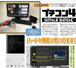puchikon4-smilebasic-famitsu-scan-1
