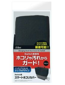 aclass-switch-dock-dust-cover-1