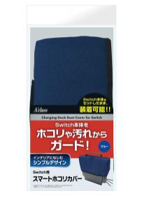aclass-switch-dock-dust-cover-3