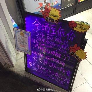 china-modding-switch-retailer-photo-1